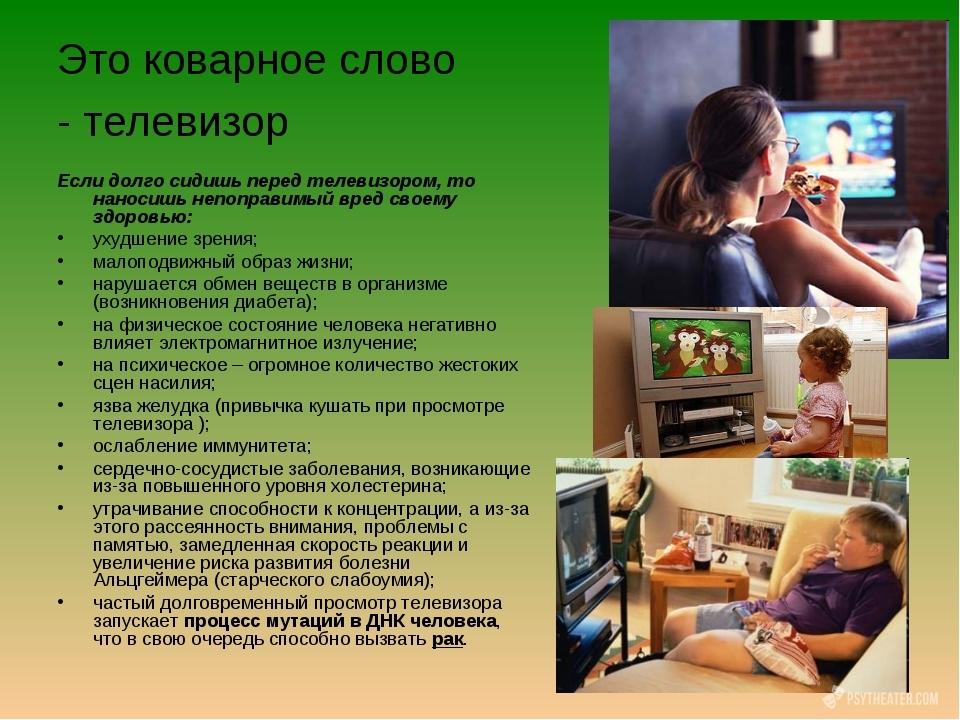 a televízió hatása a látásra