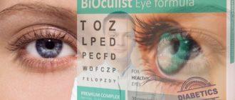 olvasás és a látás javítása homályos látás után frk