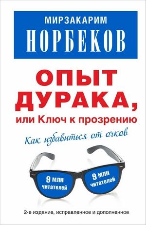 szemüveg rövidlátásos és asztigmatikus vezetők számára kiváló látású emberek